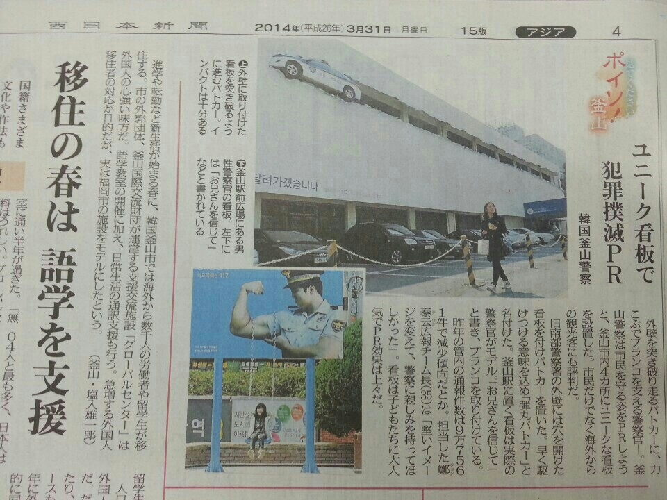 서일본신문.JPG