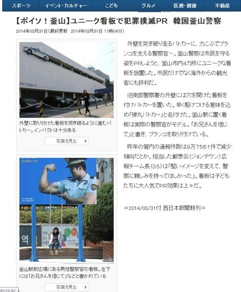 서일본신문인터넷판.jpg